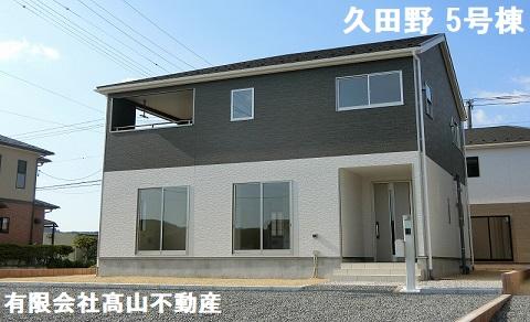 久田野5号棟メインビジュアル